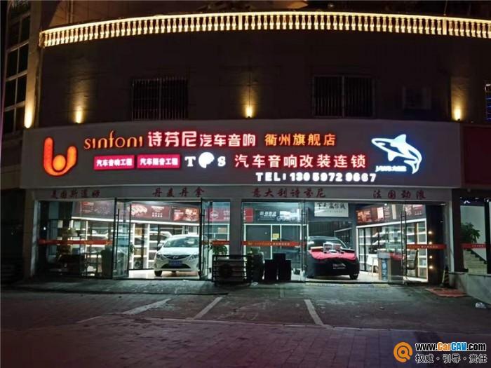 衢州柯城区诗芬尼汽车音响旗舰店