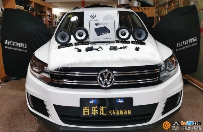 深圳百乐汇大众途观汽车音响改装威极 回味无穷