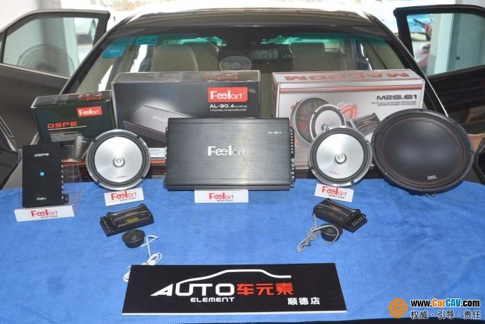 顺德车元素丰田锐志汽车音响改装曼琴 享受音乐魅力