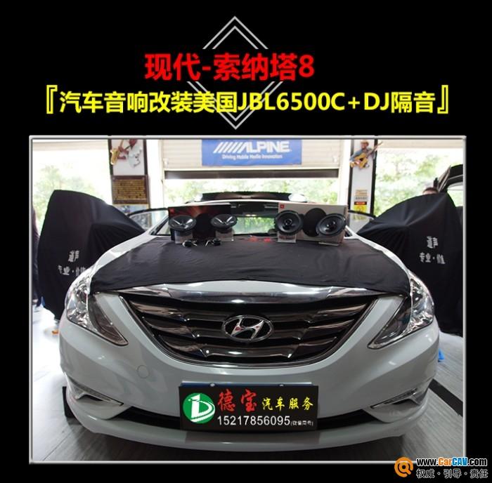珠海德宝现代索纳塔汽车音响改装JBL 通透明朗富有质感