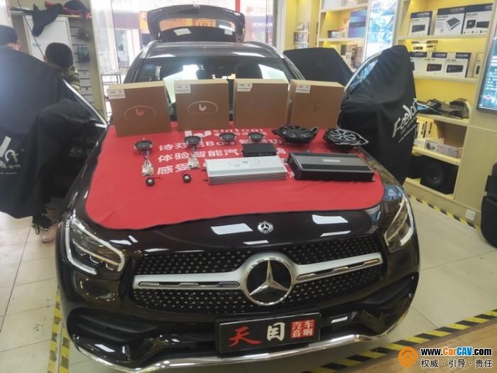 上海天目奔驰GLC300L汽车音响改装诗芬尼 品味无损