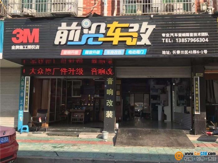 义乌长春三区前沿车改