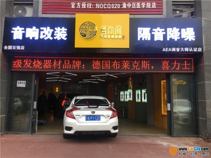 重庆渝中区音尚阁汽车音响