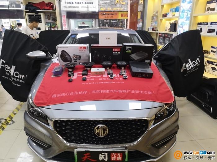 纵情音乐 上海天目名爵MG6汽车音响改装芬朗