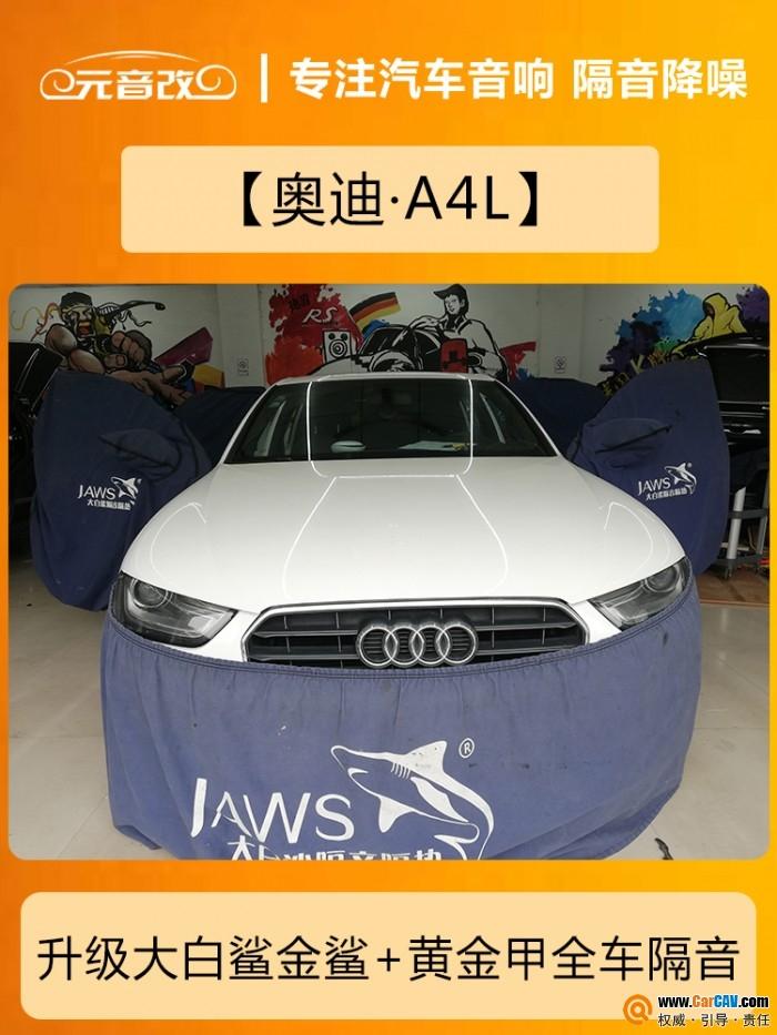 成都元音改奧迪A4L汽車隔音改裝大白鯊 健康舒適體驗