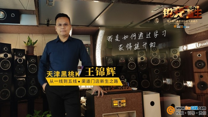 天津黑桃K王錦輝:銷售自信與老板形象很關鍵