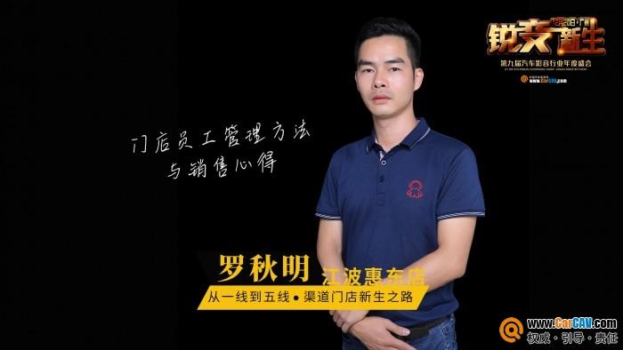 江波惠東店羅秋明:員工管理核心是利益分配