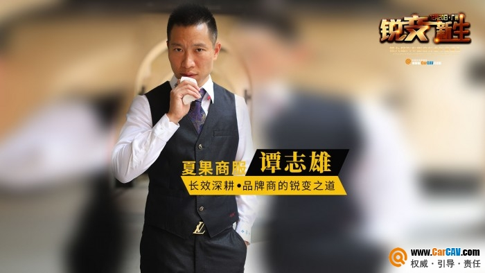 夏果商服谭志雄:音改终端门店老板该如何高效做事