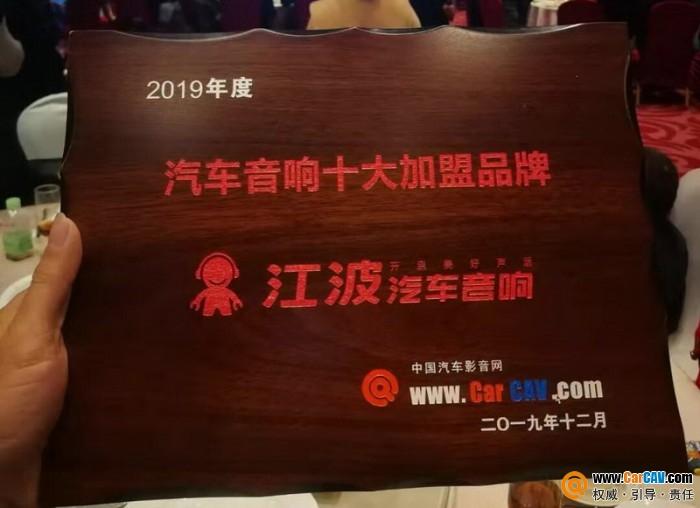 门店超200,江波音响联盟平台四年成长记