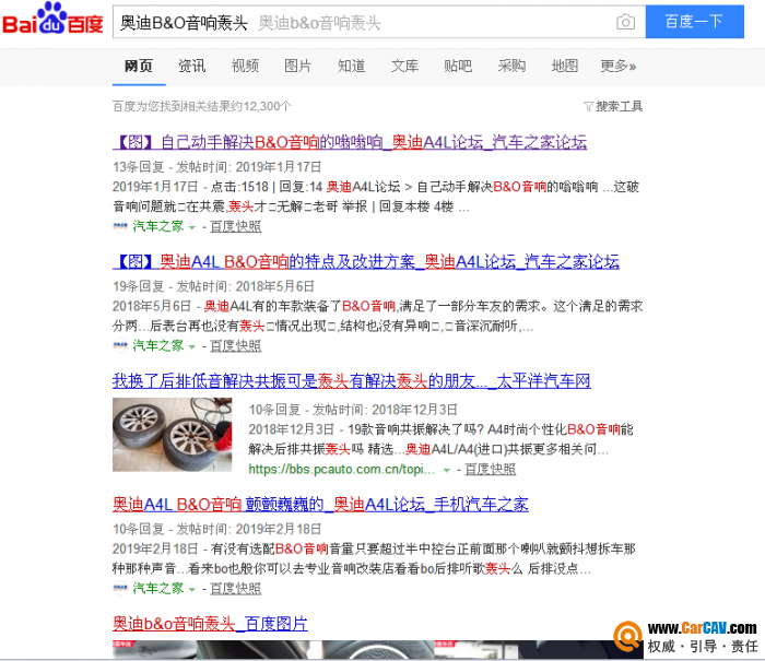 2018最新送彩金白菜网官网A4L原厂音响轰头,到底是如何解决的?