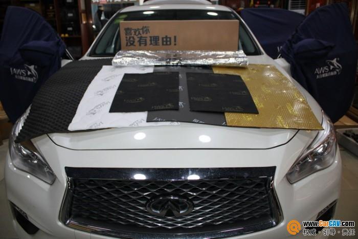 摒弃噪音 郑州环亚英菲尼迪Q50L汽车隔音改装大白鲨