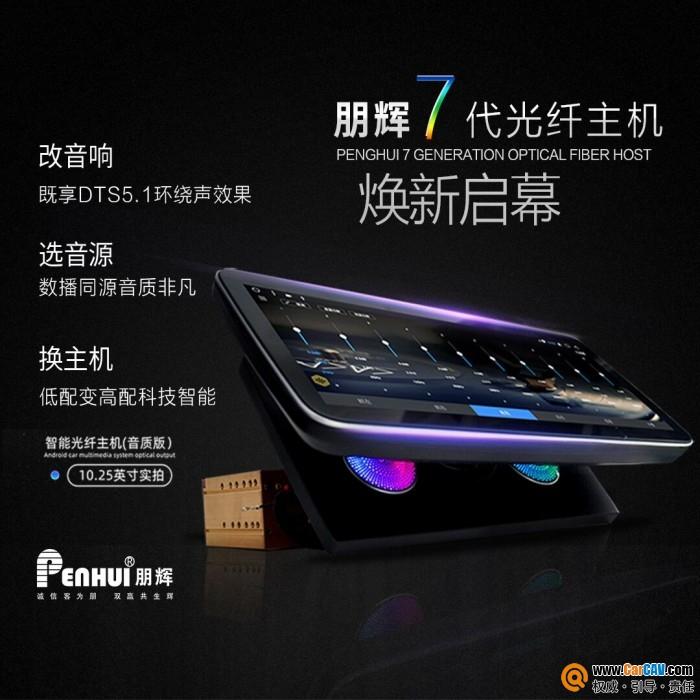 300+终端门店期盼,朋辉七代光纤音质主机呼之欲出
