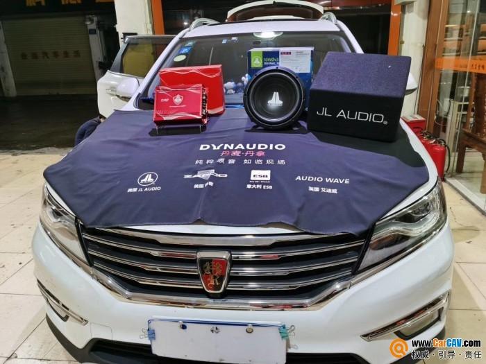 東莞杰生榮威RX5汽車音響改裝捷力 簡單升級低音