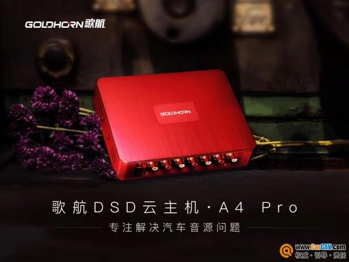 歌航A4 Pro 一款驱动上亿音改市场的数码播放器