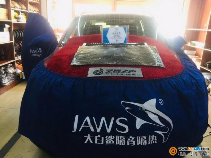 追求安靜行車 包頭藝博之聲大眾途觀汽車隔音改裝大白鯊