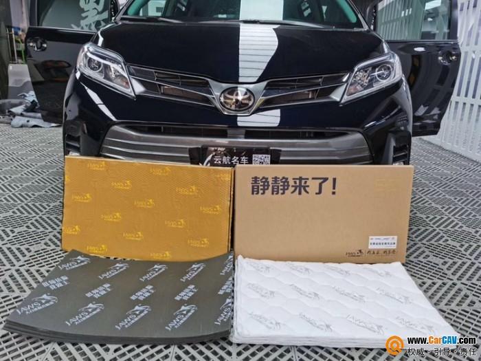 西安志远丰田塞纳汽车隔音改装大白鲨 打造安静空间