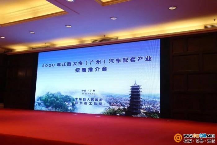 江西大余汽车配套产业专项招商推介会在广州召开