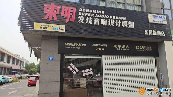 朋辉光纤主机5.1系统体验行转战六省,助力门店落地实销