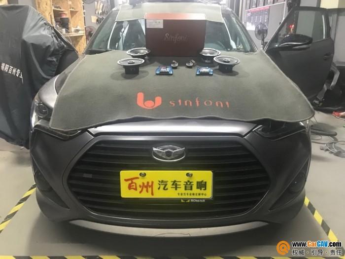 揭阳百州现代飞思汽车隔音改装舒尔诺夫 降噪去音