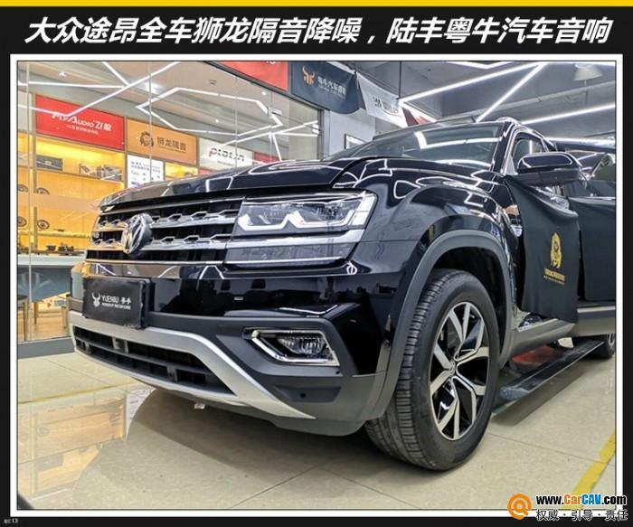 陆丰粤牛大众途昂汽车隔音改装狮龙 更加的安静舒适