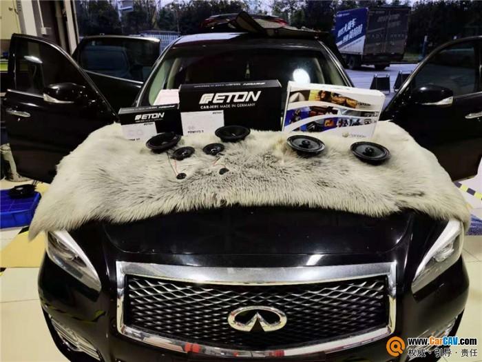武汉歌德英菲尼迪Q70汽车音响改装伊顿 更具冲击力